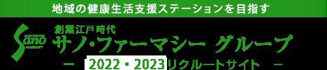 サノ・ファーマシー グループ