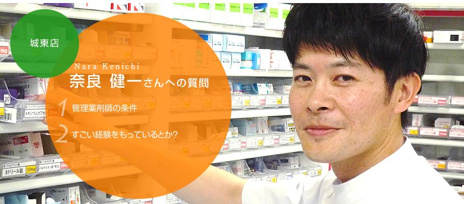 教授 伊藤 健一    教員紹介    奈良学園大学